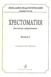 Вокально-педагогический репертуар. Хрестоматия для голоса и фортепиано. Выпуск 2